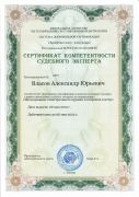 Сертификат_Исследование огнестрельного оружия и патронов к нему_2019-2022