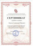 """Сертификат """"Исследование почерка и подписей_2015-2018гг"""""""