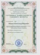 Сертификат_Исследование почерка и подписей_2019-2022