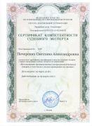 Сертификат_Исследование пром.(непродовольственных) товаров с целюю проведения их оценки_2018-2021
