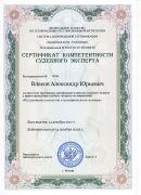 Сертификат_Исследование психологии и психофизиологии_2017-2020гг.
