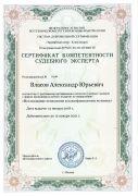 Сертификат_Исследование психологии и психофизиологии человека_2018-2021