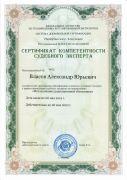 Сертификат_Исследование радиационной обстановки_2019-2022