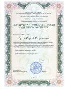 Сертификат_Исследование радиоэлектронных, электротехнических, электромеханических устройств бытового назначения_2018-2021