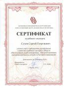 """Сертификат_""""Исследование радиоэлектронных устройств бытового назначения_2015-2018гг."""""""