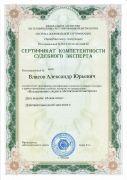 Сертификат_Исследование следов и обстоятельств выстрела_2019-2022