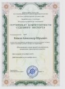 Сертификат_Исследование следов орудий, инструментов, механизмов, транспортных средств_2018-2021