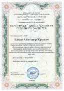 Сертификат_Исследование строительных объектов, отдельных фрагментов, инж.систем, оборудования и_2018-2021