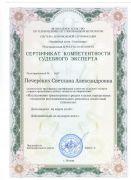Сертификат_Исследование тр.средств в целях опр.стоимости восстановительного ремонта_2018-2021