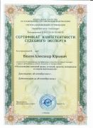 Сертификат_Исследование звуковой среды_2021-2024