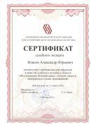 """Сертификат """"Исследование звуковой среды и следов звукозаписей_2015-2018гг"""""""