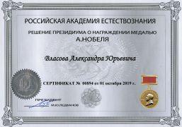 Сертификат к медали А.Нобеля