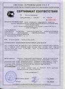Сертификат по ТЭ 2013-2016гг