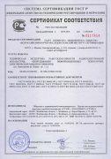 Сертификат по ТЭ 2016-2019гг