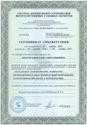 """Сертификат """"Исследование технологических причин возникновения пожара"""" 2014-2017гг."""