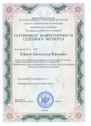 Сертификат_Применение хроматографических методов_2017-2020гг.