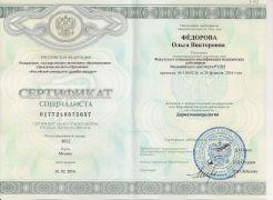 Сертификат специалиста_Дерматовенеролог_26.02.2016