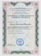 Сертификат_Судебно-медицинская экспертиза по материалам дел_2018-2021
