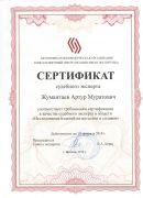 """Сертификат """"Исследование объектов из металлов и сплавов"""""""