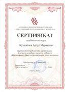 """Сертификат """"Исследование объектов растительного происхождения"""""""