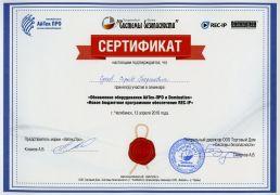 Сертификат по оборудованию АйТек-ПРО, Domination и ПО REC-IP
