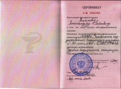 """Сертификат """"Судебно-медицинская экспертиза"""""""