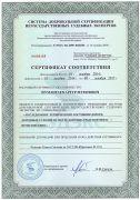 """Сертификат """"Исследование технического состояния дороги, дорожных условий на месте ДТП"""" 2014-2017 г.г."""