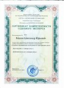 Сертификат_Судебно-медицинская экспертиза по материалам дела. 2021-2024 г.г.