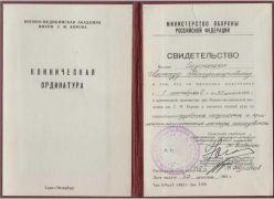 Свидетельство_клиническая ординатура_1993г.