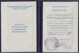 Свидетельство_повышение квалификации_1992г.