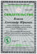 """Свидетельство """"Исследование обстоятельств ДТП"""" 2009 г."""