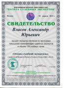 """Свидетельство """"Основы судебной экспертизы"""" 2012 г."""