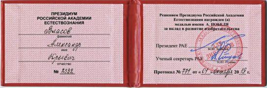 Удостоверение к медали А.Нобеля