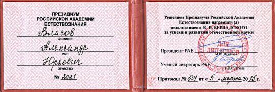 Удостоверение к медали Вернадского