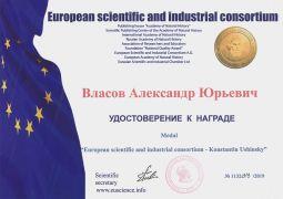 Удостоверение к награде Константина Ушинского
