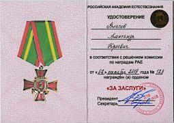 Удостоверение к ордену За заслуги