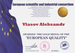 """Удостоверение на золотую медаль """"Европейское качество"""""""