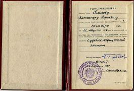 Удостоверение суд. мед. эксперта
